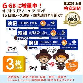 あす楽対応/3枚お得set オーストラリア・ニュージーランド☆10月より8GBに増量!(6GB/15日)データ通信&国内通話SIMカード China Unicom 4G LTE※開通期限2020/6/30