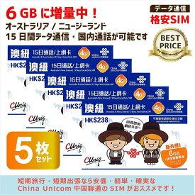 5枚お得set/オーストラリア・ニュージーランド☆10月より8GBに増量!(8GB/15日)データ通信&国内通話SIMカード China Unicom 4G LTE※開通期限2020/6/30