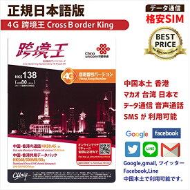 跨境王(香港、中国、台湾、澳門)中華圏ローミングSIM (中華圏) China Unicom 各国で通話とデータ通信が可能なCross Border King SIM CARD ※開通期限2020/09/30