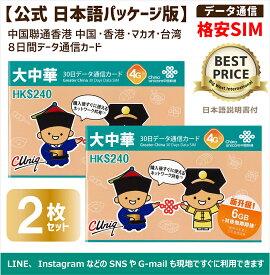 2枚お得set/大中華30日/中国・香港・マカオ・台湾/データ通信SIMカード(中華圏・30日/8GB) 正規日本語版!China Unicom ※開通期限2020/9/30 ☆6GB→8GBに増量