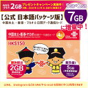 中国・香港・マカオ データ通信SIMカード[7GB/8日間] 正規日本語版!China Unicom ※開通期限2020/12/31 ☆10月より7G…