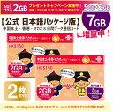 2枚お得set/中国・香港・マカオ データ通信SIMカード☆10月より7GBに増量![7GB/8日間] 正規日本語版!China Unicom …