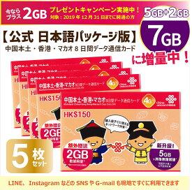 5枚お得セット/中国・香港・マカオ データ通信SIMカード[7GB/8日間] 正規日本語版!China Unicom ※開通期限2020/12/31 ☆10月より7GBに増量。