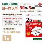 ChinaUnicomヨーロッパ周遊30日データ&音声通話&SMSプリペイドSIMカード(3GB)
