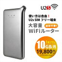 10GB/月 12ヶ月プラン GlocalMe U2s SIMフリー Wi-Fiルーター3500mAh大容量バッテリー 北米・南米・ヨーロッパ・アジア・オセアニア・…