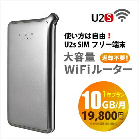 【送料無料】 GlocalMe U2s Wi-Fiルーター+プリペイドSIMセット(10GB/月 12ヶ月プラン) SIMフリー 返却不要