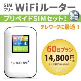 テレワーク 在宅勤務 等で60日使える!wifiルーター+プリペイドSIMセット!設定不要即日利用可能!