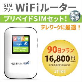 テレワーク 等で90日使える!Wifiルーター+プリペイドSIMセット!設定不要即日利用可能!