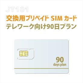 テレワーク向け90日プラン 交換用プリペイドSIMカード