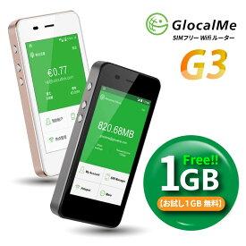 【GlocalMe G3】1台あれば家でも外でも海外でも使える!☆テレワーク在宅勤務にもおすすめ☆グローカルミー クラウド モバイル Wifiルーター