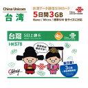 台湾 3GB China Unicom 台湾 LTE対応短期渡航者向けデータ通信SIMカード(3GB/5日)