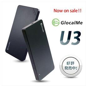あす楽対応!新発売!GlocalMe U3 グローカルミー モバイルWiFiルーター (Black) ポケットWiFi 最新機種 ※クラウド機能なし