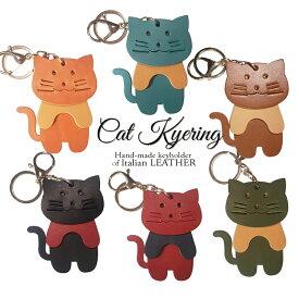 ネコキーホルダー 本革 バッグチャーム イタリア製牛革 ハンドメード 猫キーリング 3分割 猫キーホルダー /誕生日 プレゼント ギフトボックス付き/韓国製
