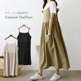 麻混 キャミワンピース ジャンパースカート レディース マタニティ ゆったり 大きいサイズ ロング丈 春夏 FREE /韓国製