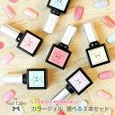 ネイルラボ 日本製 カラージェル 選べる 3色セット | ネイル セット ジェルネイル ラ...