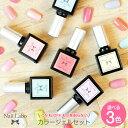 ネイルラボ 日本製 カラージェル 選べる 3色セット | ネイル セット ジェルネイル 国産 プロ LED UV 対応 削らない セ…