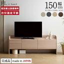 【マットカラー】 パモウナ TVボード 幅150cm FL 国産 日本製 完成品 艶無し ロータイプ テレビ台 テレビボード リビ…