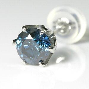 ブルーダイヤ 0.5ct メンズピアス プラチナ 片耳用 宝石鑑別書付【送料無料】【Men's diamond pierce】 男性 シンプル 一粒 ダイヤモンド