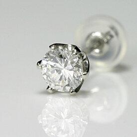 プラチナ メンズ ピアス ダイヤモンド 0.3ct 片耳用 宝石鑑別書付【送料無料】 men's diamond pierce シンプル 男性 一粒ダイヤ