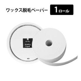 【RSL】【1巻】WaxWax ワックス脱毛ペーパー ロールタイプ スパンレース:幅7cm/80m