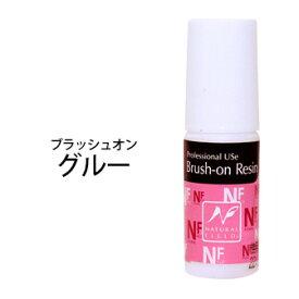 【ナチュラルフィールドサプライ】NFブラッシュオングルー 6g