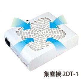【BEAUTY NAILER】2スピード デスクトップ集塵機 2DT-1 ダストコレクター