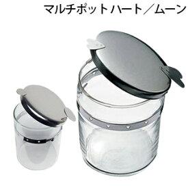 【ナチュラルフィールドサプライ】ガラス容器 マルチポット ハート/ムーン NFS