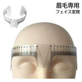 眉毛専用 フェイス定規 クリア【プラスチック 眉毛 アイブロウ 測る 定規】