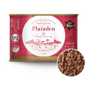 【Plaiaden】ウェットフード 100%有機 ドイツ豚 200g【ドックフード 犬用 】★