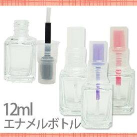 【ナチュラルフィールドサプライ】四角タイプ エナメルボトル エンプティ 12ml NFS