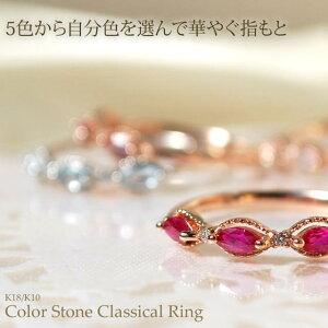 指輪 レディース リング 天然石 宝石 誕生石 シンプル おしゃれ ピンクゴールド イエローゴールド 石を選べる K10 K18 18金 10金 18k 10k ルビー ピンクトルマリン アクアマリン ローズクォーツ ダイヤモンド 華奢 重ねづけ セミオーダー