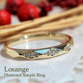 指輪 リング レディース ダイヤモンド シンプル おしゃれ 重ね付け 人気 デザイン かわいい 4月 誕生石 K18 18金 18k K10 10金 10k 天然ダイヤモンド 天然石 宝石 ファッションリング ロザンジ