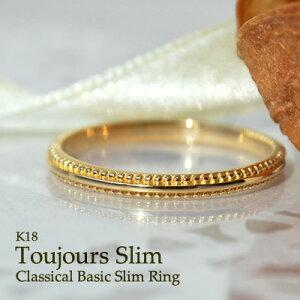 K18 18k 18金 リング 指輪 レディース ゴールド メンズ シンプル おしゃれ お揃い ピンクゴールド 大きい 小さい サイズ ペアリング マリッジリング (1本単品) トゥジュール スリム ジュエリー