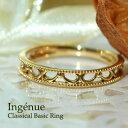 リング 指輪 レディース K10 10金 10k 18金 18k K18 おしゃれ 人気 華奢 重ね付け 送料無料 透かし デザイン 地金リング クラシカル リング アンジェニュ