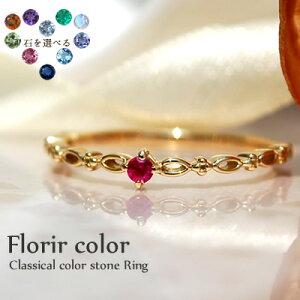 石を選べる 18金 K18 18k リング 指輪 レディース おしゃれ 細い 華奢 シンプル 天然石 誕生石 ルビー サファイア エメラルド 重ね付け ファッションリング デザイン カジュアル