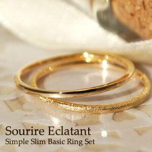 再販 18金 K18 18k 指輪 リング レディース ピンキーリング シンプル 極細 華奢 重ね付け 細い 小さいサイズ セットリング おしゃれ 人気 ファッションリング ゴールド 地金 スターダスト加工