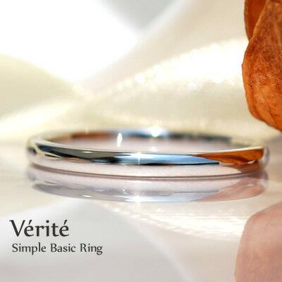 新作 ペアリング マリッジリング プラチナ 結婚指輪 pt900 指輪 レディース メンズ お揃い 大きい 小さい サイズ 男女兼用 重ねづけ シンプル おしゃれ ベリテ