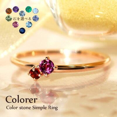 K18 18金 石を選べる リング 指輪 レディース ゴールド 誕生石 華奢 シンプル おしゃれ 人気 ジュエリー 誕生石18k ペリドット ルビー サファイア エメラルド カラーストーン クロレ