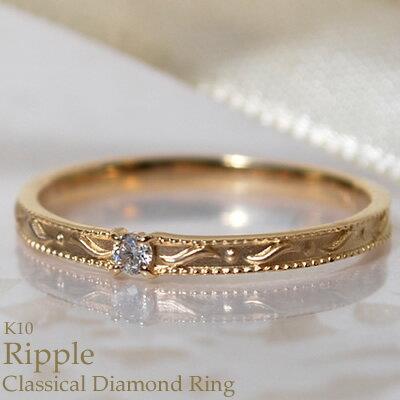 【送料無料】【K10/K18】 クラシカル一粒ダイヤモンドリング*リップル【楽ギフ_包装】【楽ギフ_名入れ】 【指輪】【RCP】