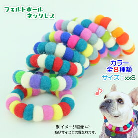 【超小型犬 小型犬 子犬 猫】 ドッグネックレス 手作り おしゃれなワンちゃんアクセサリー ティーカッププードル ohariko【 サイズxxS 】