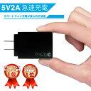 スマートフォン 充電器 急速充電器 スマホ iPhone アイコス 充電器 タブレット ACアダプター 5V2A モバイルバッテリー 急速充電 充電 ポータブル...