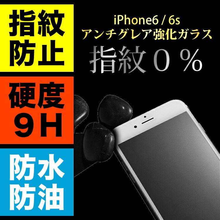 送料無料 【 アンチグレア 】iPhone6 iPhone6s 保護フィルム ガラス 強化ガラス アイフォン6 液晶保護フィルム ガラスフィルム 9H 0.2mm ノングレア マット さらさらタッチ 反射防止 指紋防止 気泡レス 自動吸着 簡単貼付け iPhone 6 6s