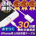【返品保証】iPhone ケーブル 充電ケーブル 最大1.8A 急速充電対応 iPhoneケーブル 断線しにくい 充電器 iPhone7 iPho…