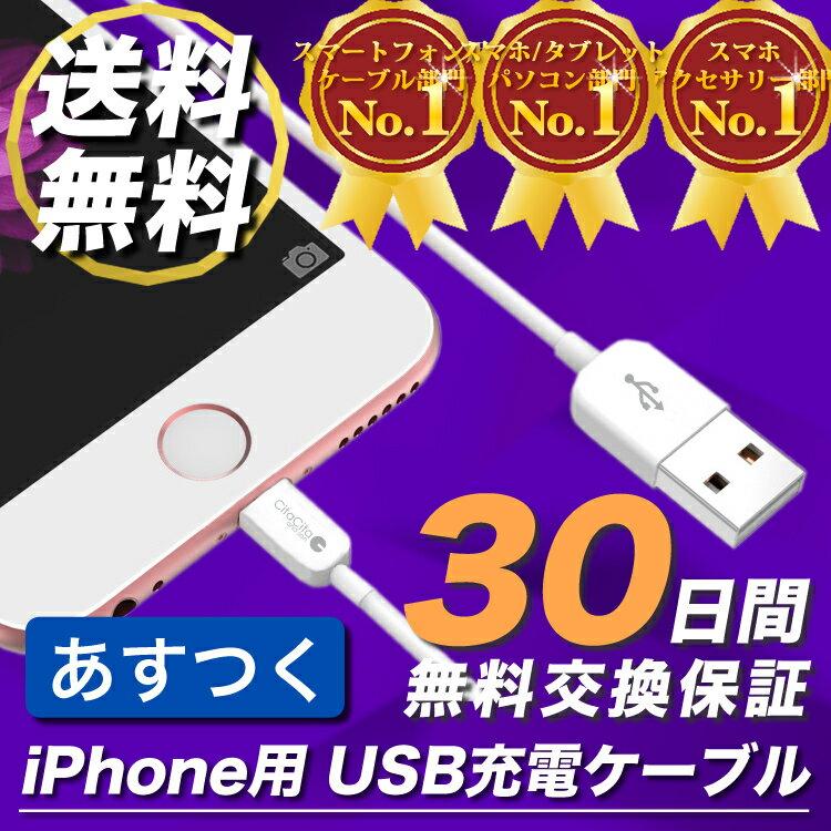 【返品保証】iPhone ケーブル 充電ケーブル 最大1.8A 急速充電対応 iPhoneケーブル 断線しにくい 充電器 iPhone7 iPhone6s se 充電器 iPhone6 plus 最新 iOS対応 長さ1m