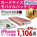 【iPhoneケーブルプレゼント】モバイルバッテリー iphone 可愛い 軽量 大容量 アイコス 充電器 iphone 7 iPhone6s 小型 バッテリー...