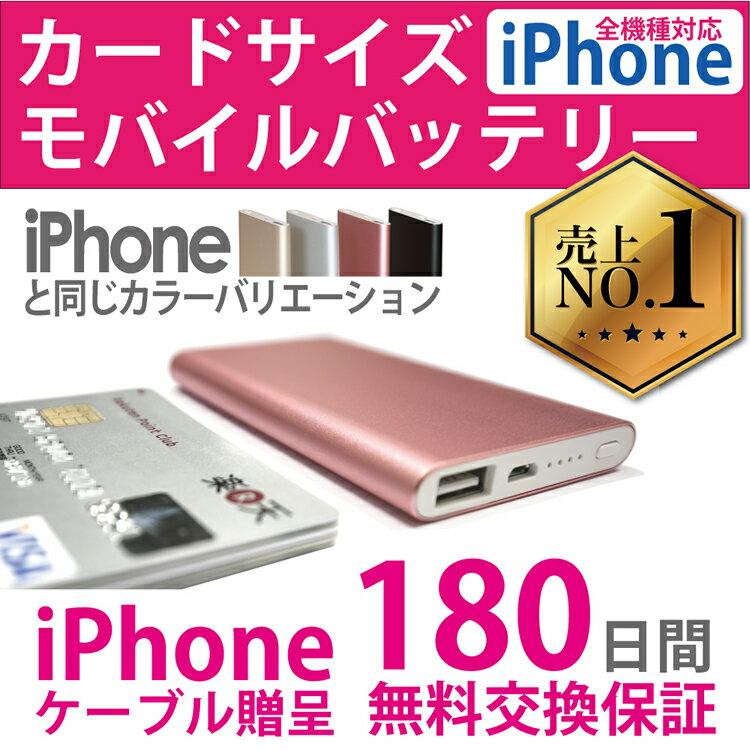 【売り上げランキング1位】モバイルバッテリー iphone かわいい 軽量 大容量 アイコス 充電器 iphone 7 iPhone6s 小型 可愛い バッテリー 薄型 軽い 小さい IQOS 対応 ポータブル 携帯 アイフォン 180日間保証付 BUNGA T4000