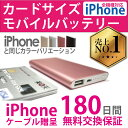 【iPhoneケーブルプレゼント】モバイルバッテリー iphone 可愛い 軽量 大容量 アイコス 充電器 iphone 7 iPhone6s 小…