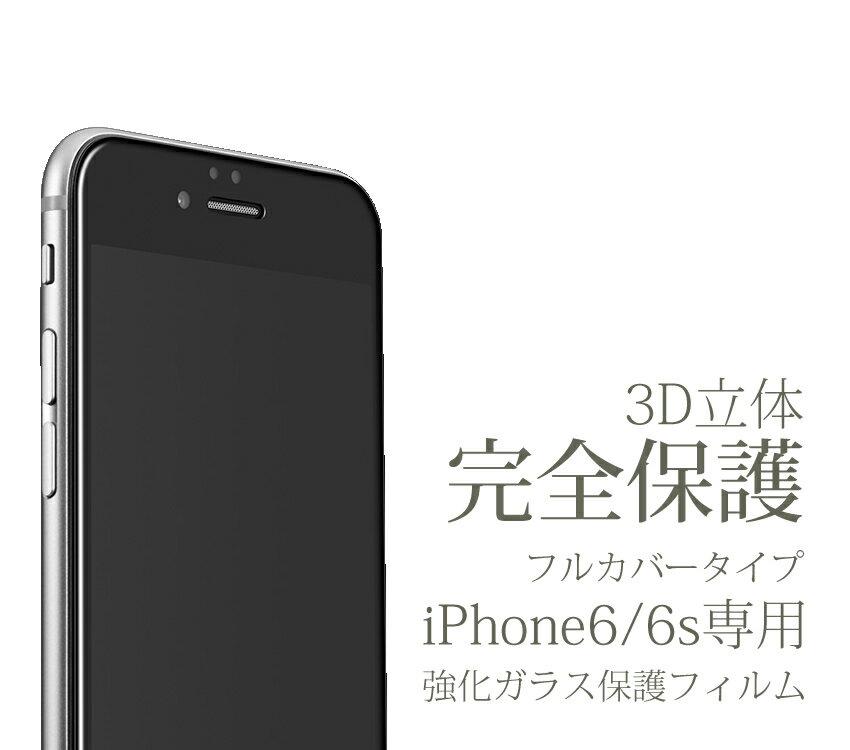 iPhone6 iPhone6s 3D フルカバー 強化ガラス 液晶保護フィルム 曲面 立体 全面 保護 ガラスフィルム 強化ガラス 保護フィルム キズ防止 気泡レス 衝撃吸収 液晶保護 高硬度 9H 指紋 防止 アイフォン 6 au softbank docomo iphone 6 6s
