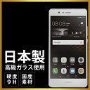 【売り上げランキング1位】iphoneX iPhone8 iPhone7 plus 日本製 フィルム ガラスフィ...