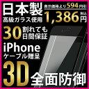 【高評価 4.5以上】iPhone8 iphoneX iPhone7 日本製 ガラスフィルム 全面 iPhone10 iPhone8Plus plus アイフォ...
